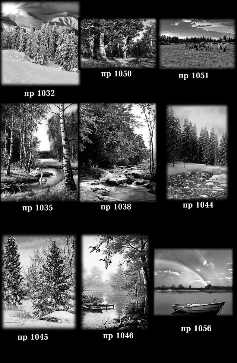 Пейзажи 1032-1046