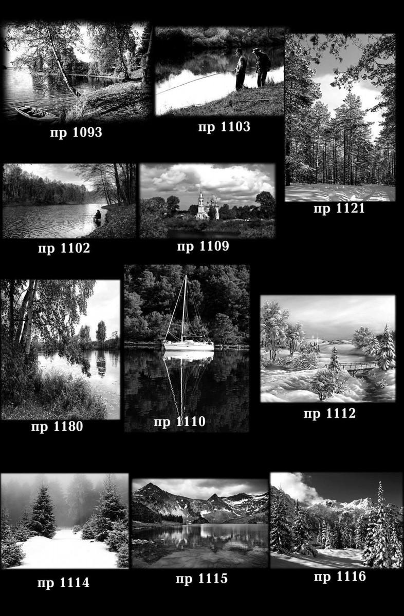 Пейзажи 1093 - 1116