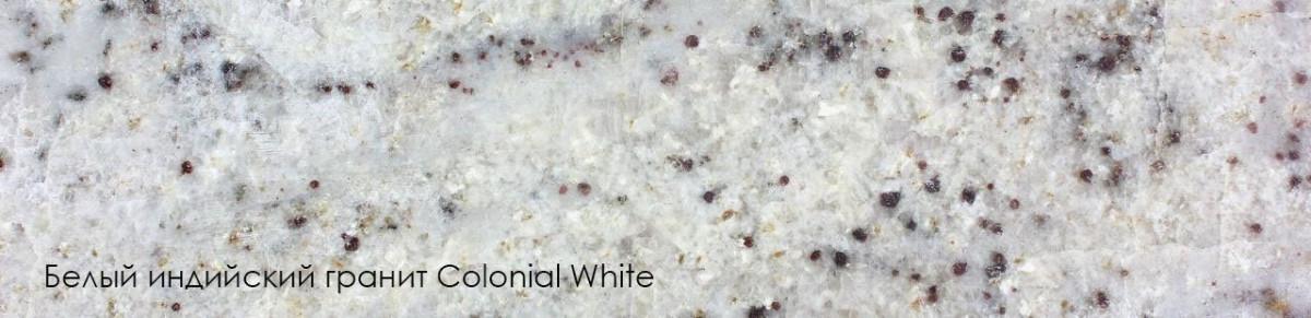 Белый индийский гранит Colonial White