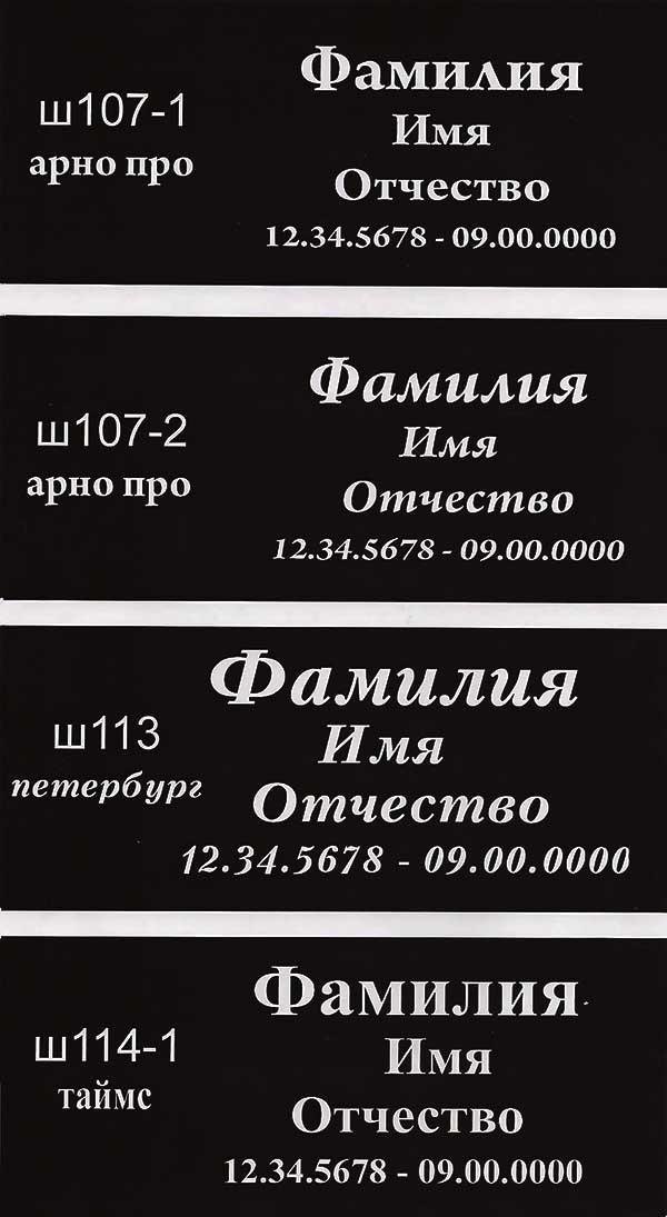 Шрифты 1