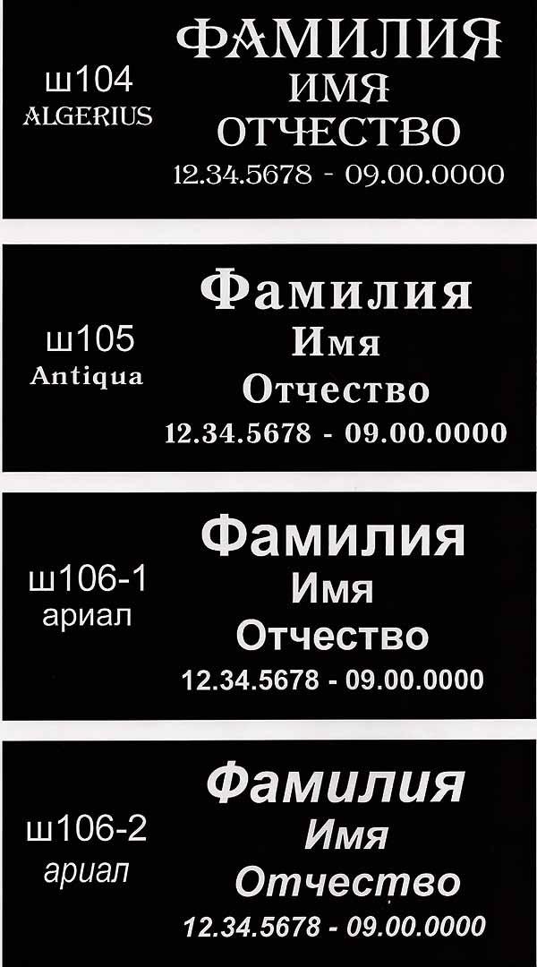 Шрифты 3