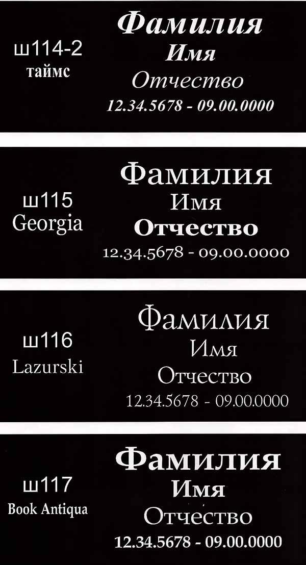 Шрифты 4