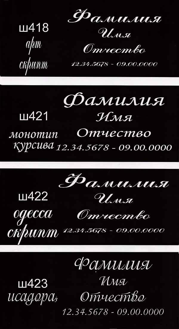 Шрифт 8