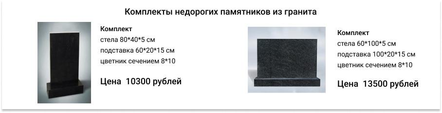 Товары по акции комплект за 10300 руб и за 13500 рублей